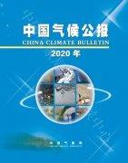 2020年中国气候公报发布!(内附全文)