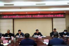 上饶市召开市生态环境保护委员会2021