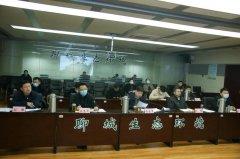 聊城市生态环境局召开空气质量分析研判会 全力应对重