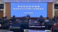 郑州市生态环境局召开2020年度机关处