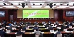 2021年江西省生态环境保护工作会议召