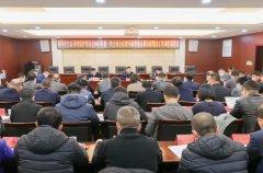 德兴市召开生态环境保护委员会2021年第一次全体会议暨