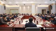 湖南省生态环境厅召开2021年第1次厅务