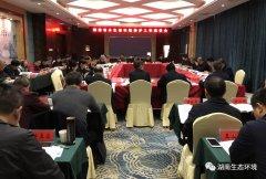 湖南省水生态环境保护工作现场交流会