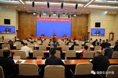 湖南省生态环境保护工作电视电话会议