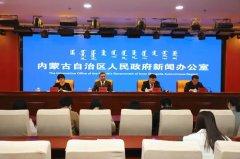 内蒙古自治区生态环境保护新闻发布会