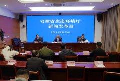 安徽省生态环境厅召开2021年第2次例行新闻发布会 介绍