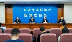 广东省生态环境厅举行2月例行新闻发布