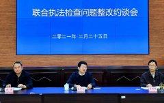 云南省生态环境厅对联合执法检查发现