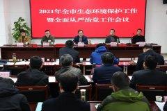 2021年芜湖市生态环境保护工作暨全面从严治党工作会议