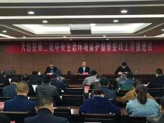 台州市天台县召开第二轮中央生态环境