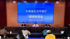 云南省生态环境厅召开2月例行新闻发布