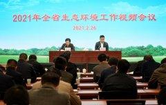 2021年浙江省生态环境工作视频会议召