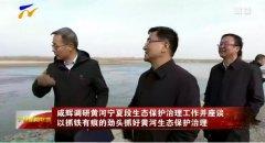 宁夏自治区领导调研黄河宁夏段生态保