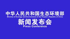 生态环境部召开4月份例行新闻发布会(全文实录)