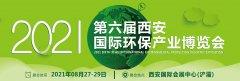 2021第六届西安国际环保产业博览会邀