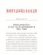 """陕西省生态环境厅办公室关于举办""""2021第六届西安国际"""