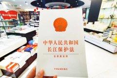 3月1日正式实施,制定长江保护法的议