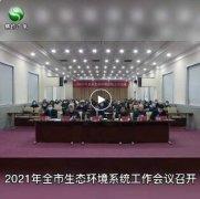 2021年焦作市生态环境系统工作会议召开