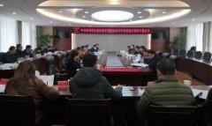 自贡市召开中央和省级生态环境专项资