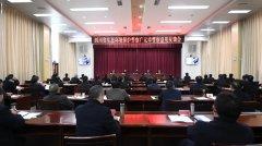 四川省生态环境保护督察组向广元市反