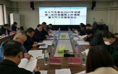 九江市大气专委会召开2021年迎接第二