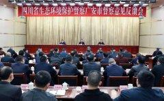 四川省生态环境保护督察组向广安市反