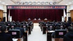 湖南省第二生态环境保护督察组向衡阳市反馈督察情况