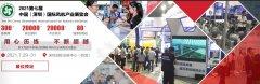 2021大湾区国际风机产业博览会