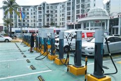 海南电动汽车充电将实现一个APP扫码即充