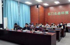 江门市生态环境局召开信访工作视频会