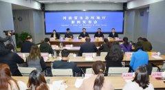 河南省生态环境厅召开3月例行新闻发布