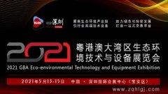 2021粤港澳大湾区生态环境展五月深圳与您如期相约