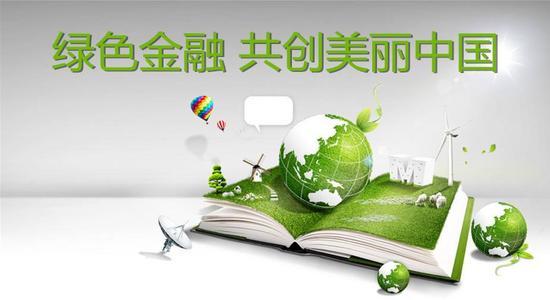 """刷屏的""""绿色金融"""",蕴含哪些投资机会?"""