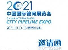 2021中国国际管网展览会邀请函