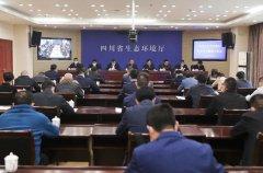四川省生态环境厅召开党史学习教育工