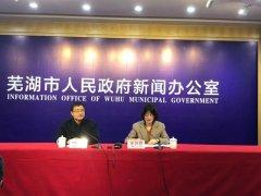 芜湖这场新闻发布会料很足!涉及农村环境保护整治方方