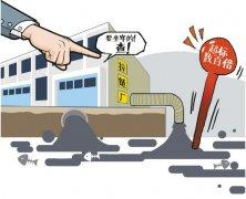 湖北:未建处理设施排放废水 拉链厂负