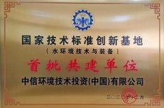 中信环境成为国家技术标准创新基地(