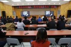 """青海省生态环境厅开展""""跟着电影学党"""