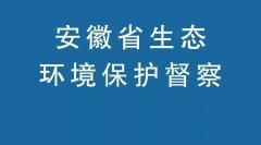 安徽省2020年生态环境保护专项督察完