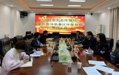 九江市生态环境局实地帮扶指导环保督