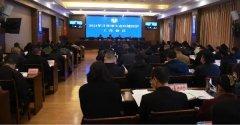 甘孜州召开2021年全州生态环境保护工