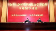 江苏省生态环境厅举办全省生态环境系统党史学习教育专