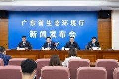 广东省生态环境厅举行3月例行新闻发布