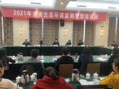 2021年河南省生态环境监测管理培训班