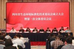 四川省生态环境标准化技术委员会成立