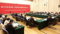 中央纪委国家监委驻生态环境部纪检监察组召开新任职部