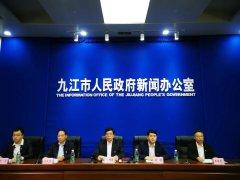 九江市生态环境局举行2021年一季度新