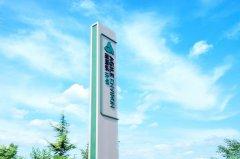 雅居乐发布2020年度业绩,环保业务增幅